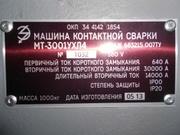 Машина для точечной контактной сварки МТ-3001 - foto 0